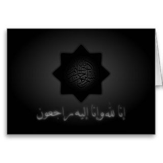 Islamic condolences sympathy inna lillah star greeting cards