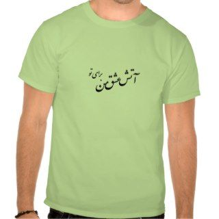 Persian Love Poetry Shirt
