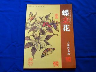 Chinese Traditional Butterfly and Flower Tattoo Flash Sketch Book A4 New 11 8""