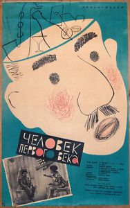 1962 Czechoslovakia Comedy Movie Russian Film Poster