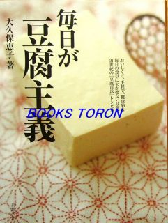 Tofu Cookbook Every Day Tofu Japanese Recipe Book 106