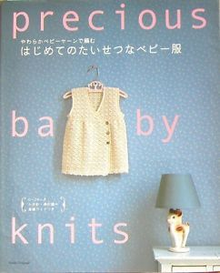 Precious Baby Knits Japanese Clothes Crochet Knitting Pattern Book A23