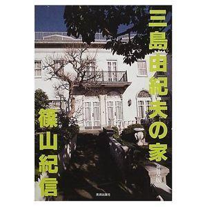 Yukio Mishima's House Documentary Photo Book by Kishin Shinoyama RARE