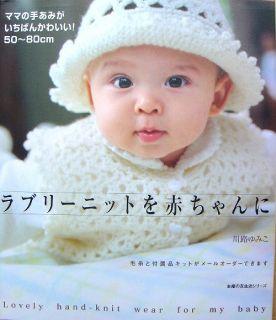 Lovely Knit Wear for My Baby Japanese Crochet Knitting Pattern Book 147
