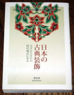 Traditional Japanese Ornamental Design Book Tattoo