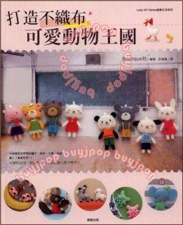 Japanese Craft Pattern Book Felt Adorable Animal Doll Kingdom Chinese Edition