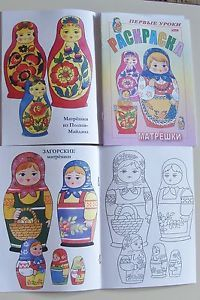 Russian Paint Yourself Different St Matrioshka Nesting Doll Kids Coloring Book