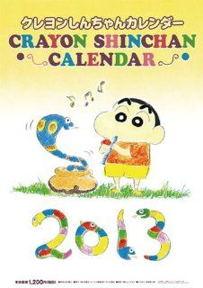 Japanese Anime Calendar 2013 Crayon Shin chan #K064S : Wall Calendars : Office Products