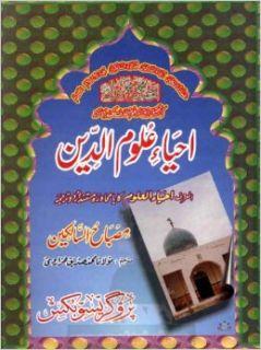 imam ghazali books pdf urdu
