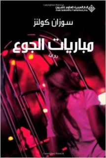 The Hunger Games (Arabic Edition): Suzanne Collins: 9789953878935: Books