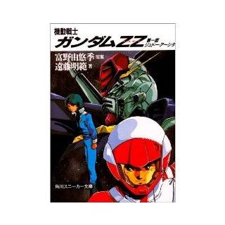Mobile Suit Gundam ZZ (Double Zeta) <Part 1 Judo Ashita > (Kadokawa Bunko   Sneaker Bunko) (1988) ISBN: 4044101213 [Japanese Import]: Shingo Akira Endo: 9784044101213: Books